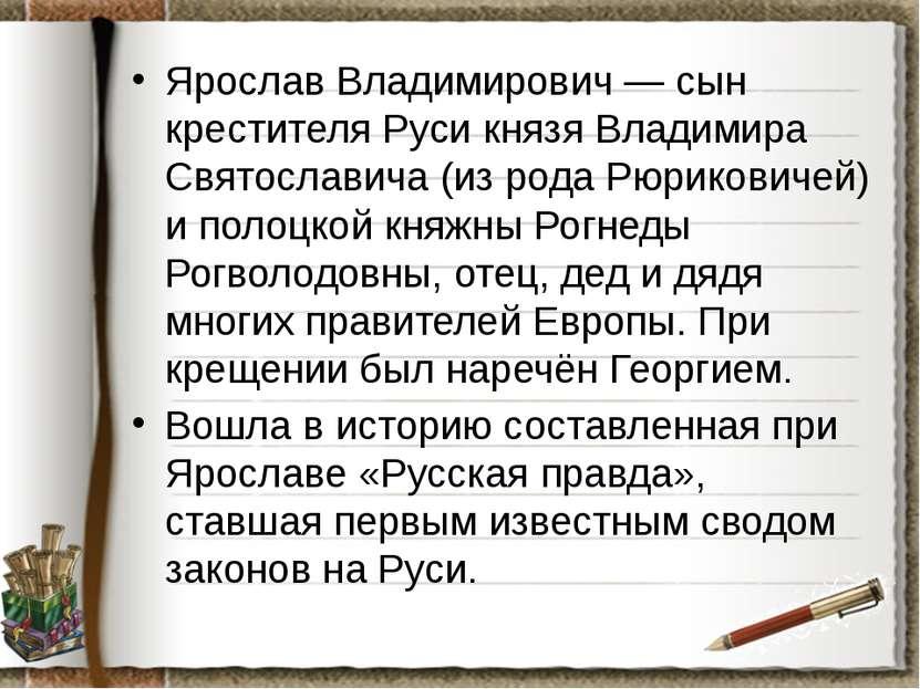 Ярослав Владимирович— сын крестителя Руси князя Владимира Святославича (из р...