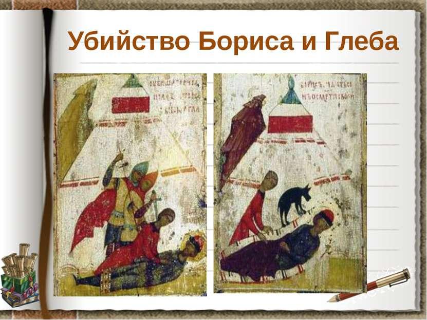 Убийство Бориса и Глеба