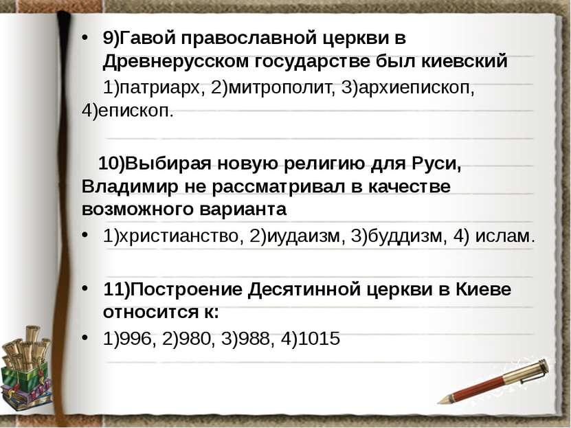 9)Гавой православной церкви в Древнерусском государстве был киевский 1)патриа...