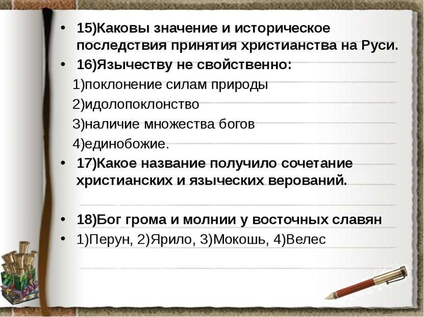 15)Каковы значение и историческое последствия принятия христианства на Руси. ...