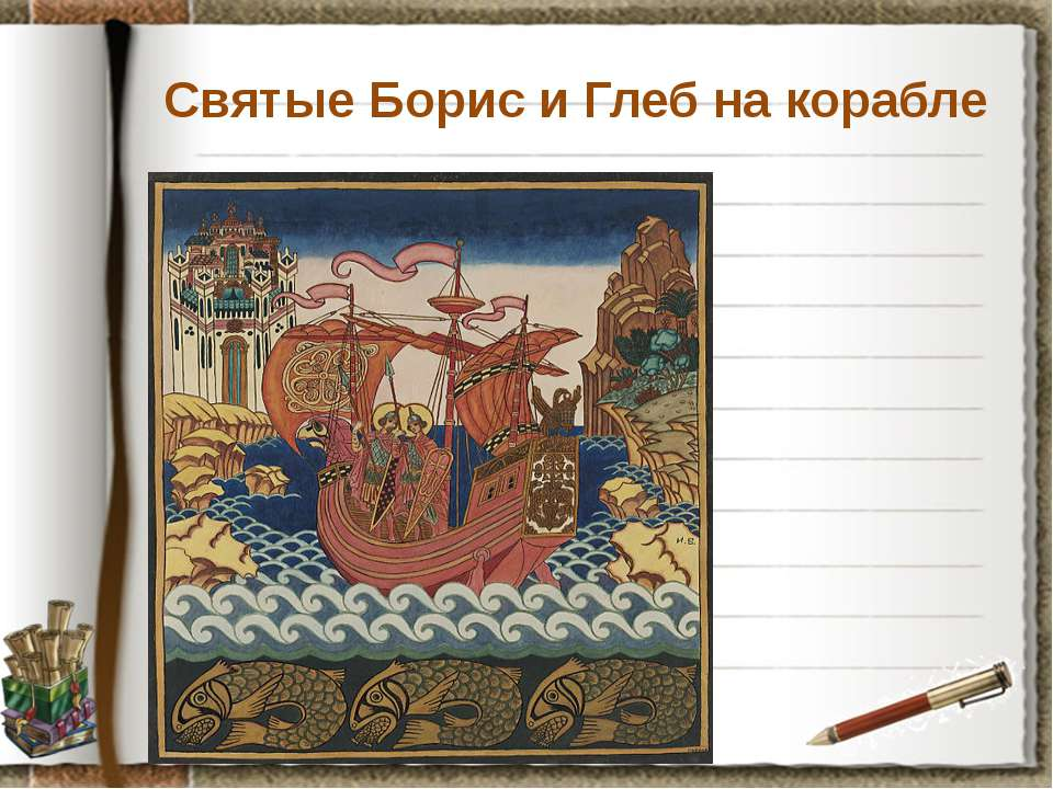 Святые Борис и Глеб на корабле