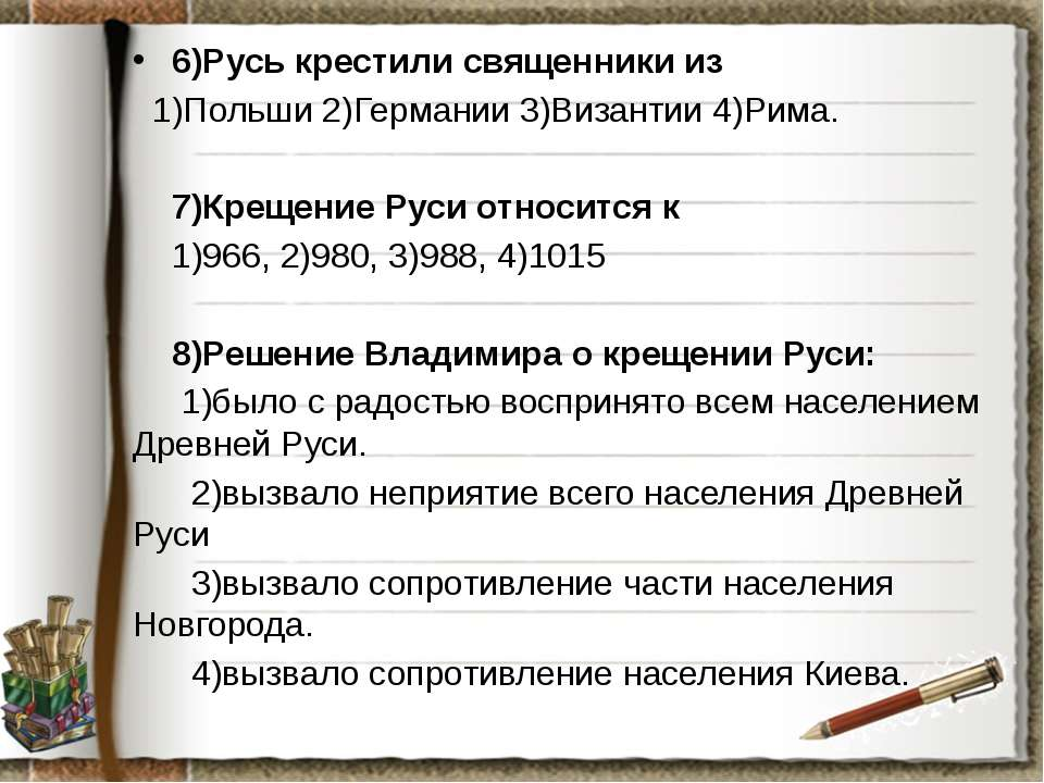 6)Русь крестили священники из 1)Польши 2)Германии 3)Византии 4)Рима. 7)Крещен...