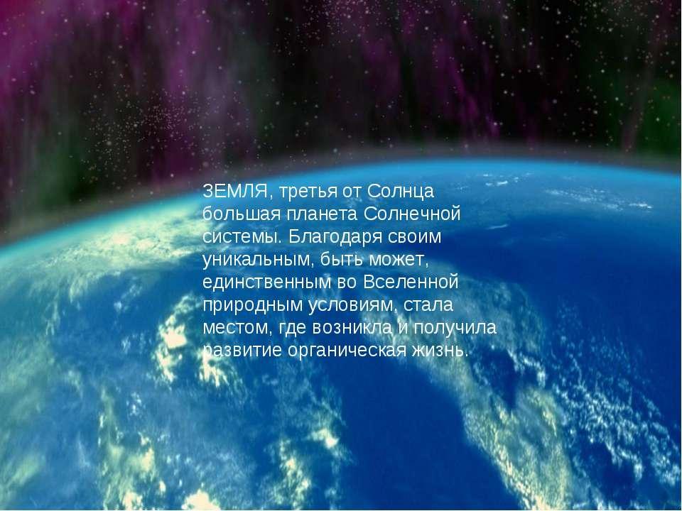 ЗЕМЛЯ, третья от Солнца большая планета Солнечной системы. Благодаря своим ун...
