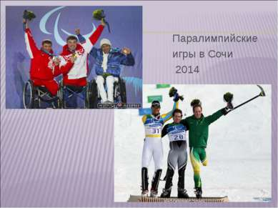 Паралимпийские игры в Сочи 2014