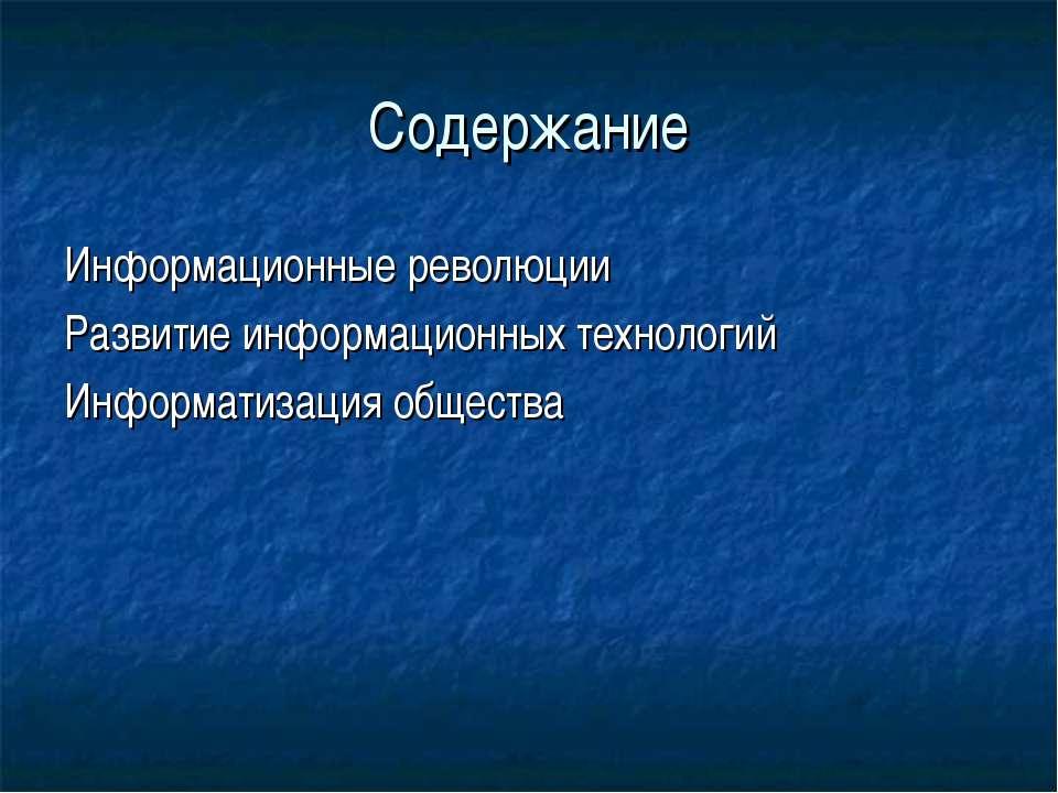 Содержание Информационные революции Развитие информационных технологий Информ...