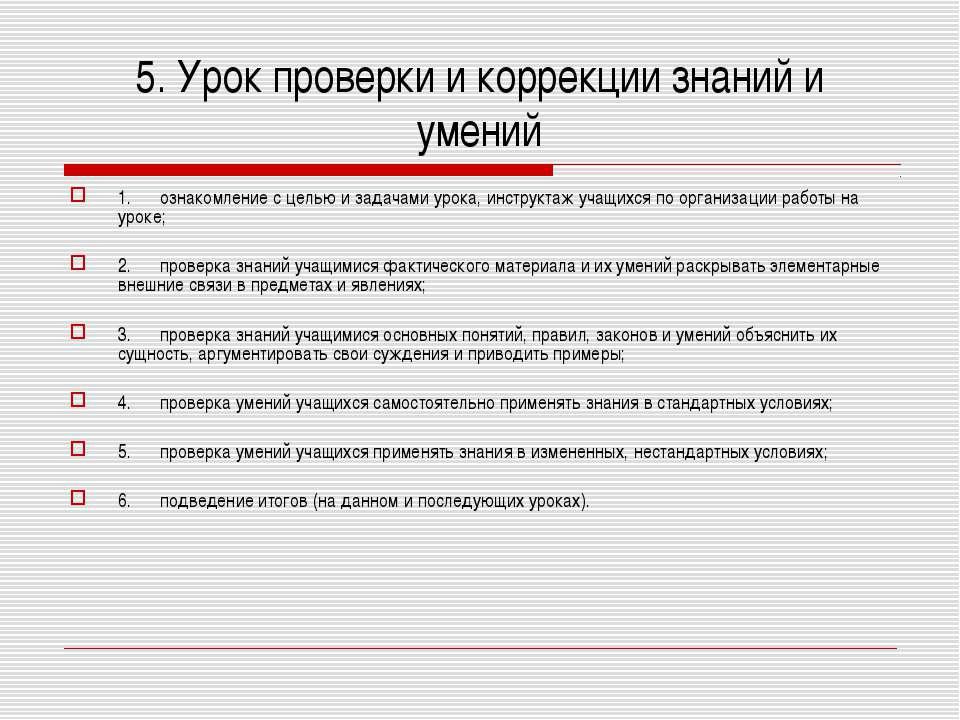 5. Урок проверки и коррекции знаний и умений 1. ознакомление с целью и задача...