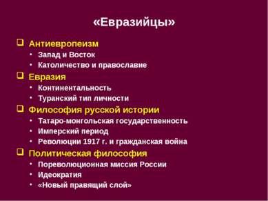 «Евразийцы» Антиевропеизм Запад и Восток Католичество и православие Евразия К...
