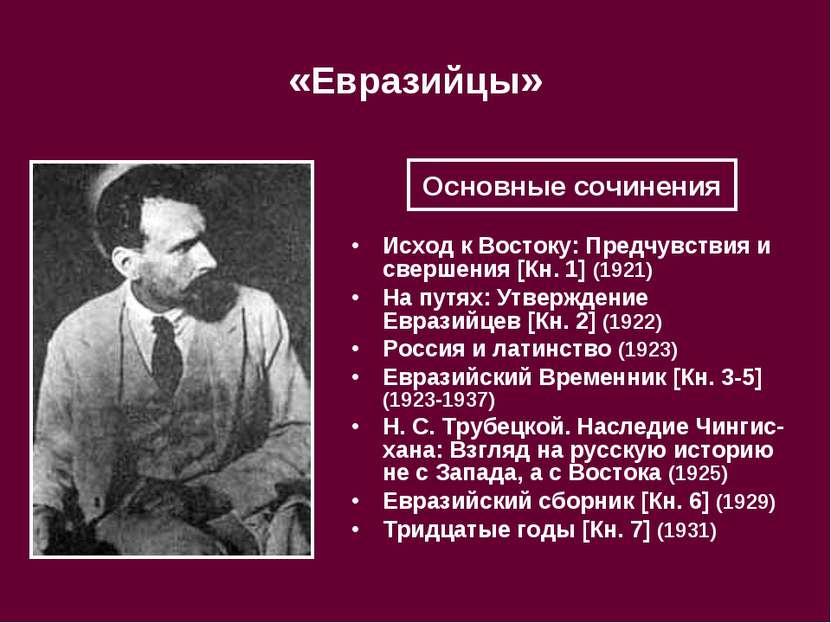 «Евразийцы» Исход к Востоку: Предчувствия и свершения [Кн.1] (1921) На путях...