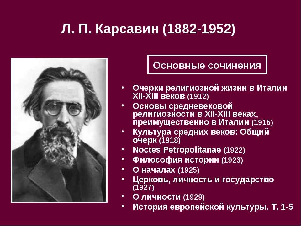 Л.П.Карсавин (1882-1952) Очерки религиозной жизни в Италии XII-XIII веков (...