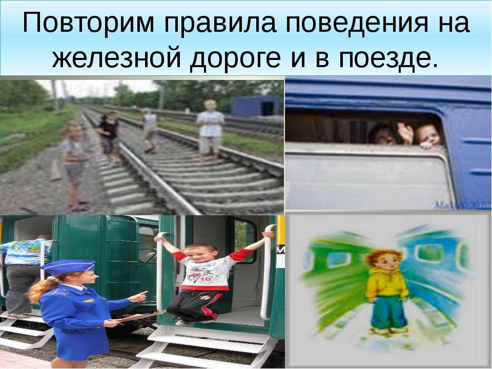 Повторим правила поведения на железной дороге и в поезде.