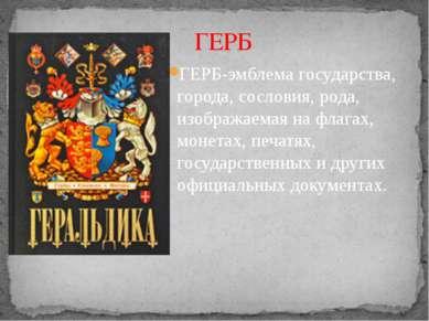 ГЕРБ-эмблема государства, города, сословия, рода, изображаемая на флагах, мон...