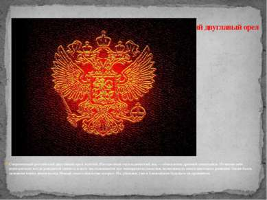 Современный российский двуглавый орел золотой. Интересный геральдический ход ...