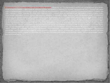 """В законопроекте """"О Государственном гербе Российской Федерации"""" говорится, что..."""