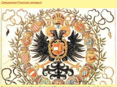 Священная Римская империя Как государственная эмблема Священной Римской импер...