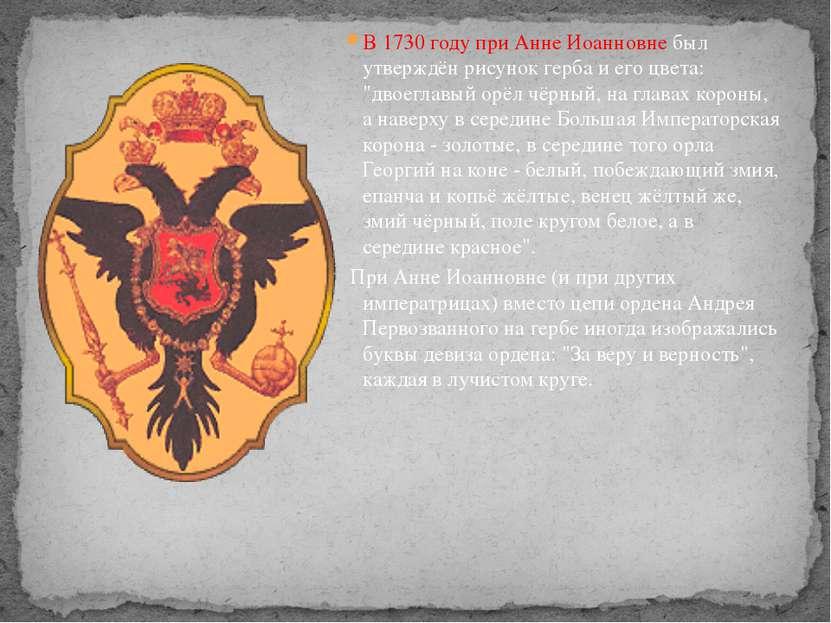"""В 1730 году при Анне Иоанновне был утверждён рисунок герба и его цвета: """"двое..."""