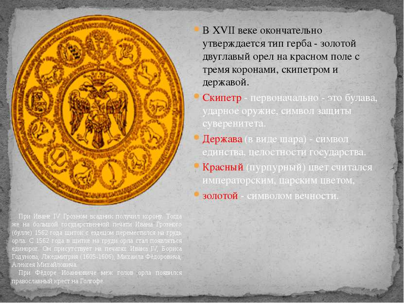 В XVII веке окончательно утверждается тип герба - золотой двуглавый орел на к...