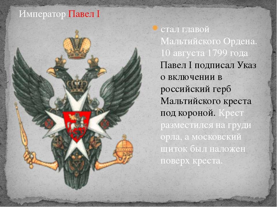cтал главой Мальтийского Ордена. 10 августа 1799 года Павел I подписал Указ о...