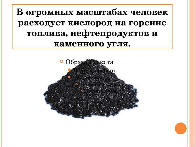 В огромных масштабах человек расходует кислород на горение топлива, нефтепрод...