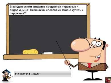 меню Перестановки с повторениями P(2,3)=5!/(2!3!) – если всего 5 элементов, о...