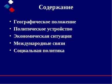 Содержание Географическое положение Политическое устройство Экономическая сит...