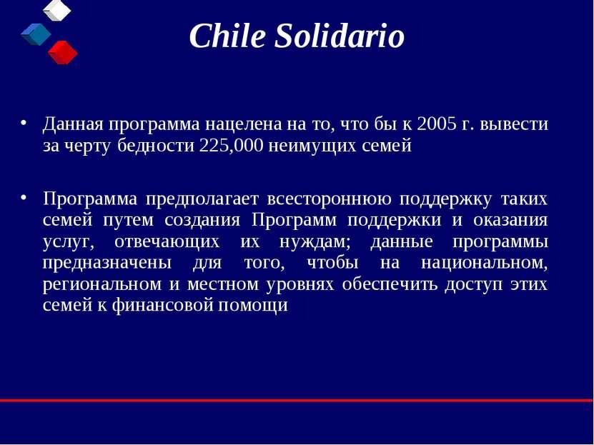 Chile Solidario Данная программа нацелена на то, что бы к 2005 г. вывести за ...