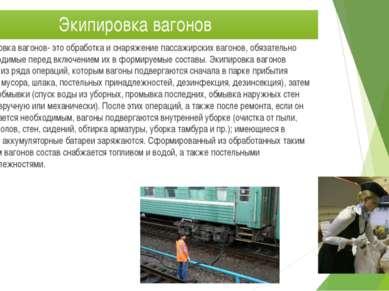 Экипировка вагонов Экипировка вагонов- это обработка и снаряжение пассажирски...