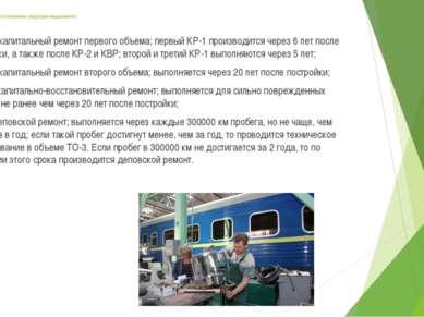 Для пассажирских вагонов установлены следующие виды ремонта: КР-1 — капиталь...