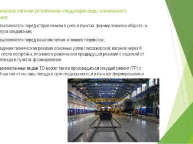 Для пассажирских вагонов установлены следующие виды технического обслуживания...