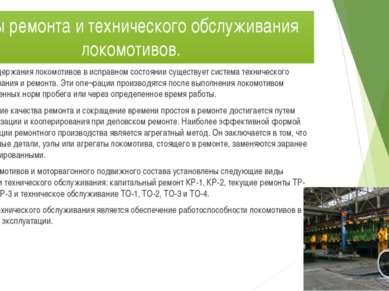 Для поддержания локомотивов в исправном состоянии существует система техничес...