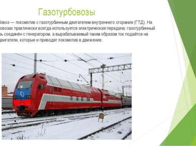 Газотурбовозы Газотурбовоз — локомотив с газотурбинным двигателем внутреннего...