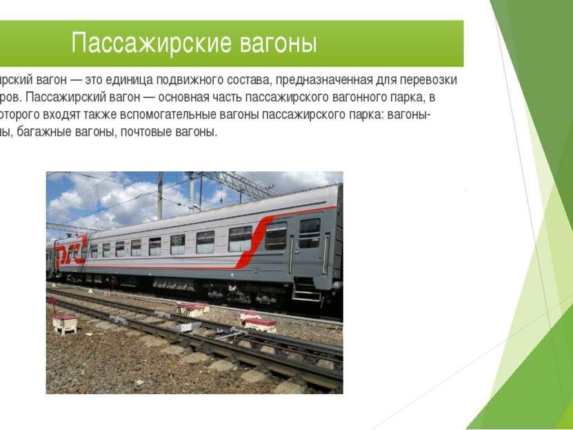 Пассажирские вагоны Пассажирский вагон — это единица подвижного состава, пред...