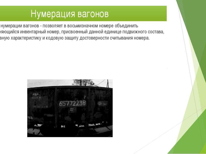 Нумерация вагонов Система нумерации вагонов - позволяет в восьмизначном номер...