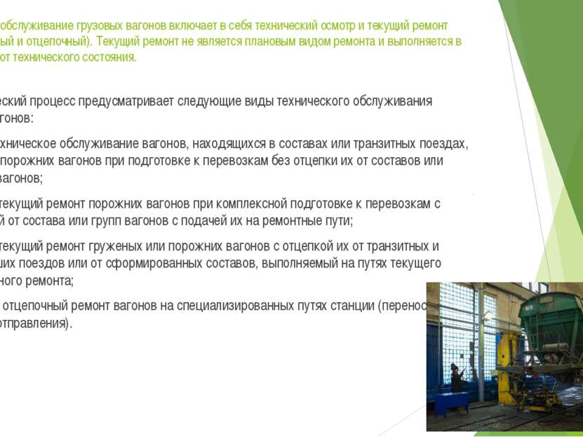 Техническое обслуживание грузовых вагонов включает в себя технический осмотр ...