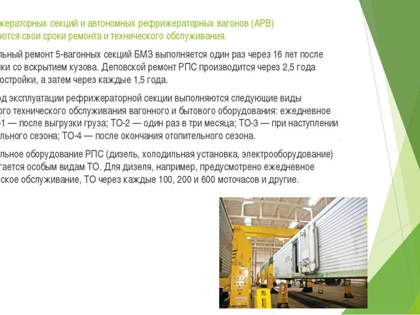 Для рефрижераторных секций и автономных рефрижераторных вагонов (АРВ) устанав...