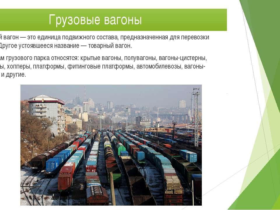 Грузовые вагоны Грузовой вагон — это единица подвижного состава, предназначен...