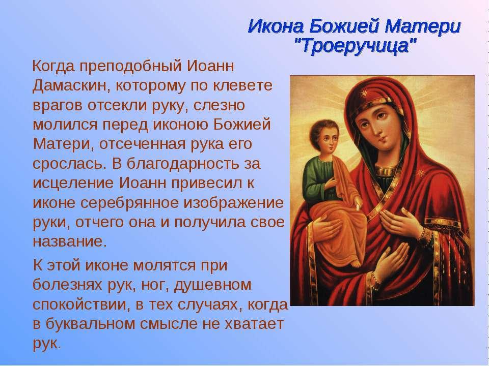 Когда преподобный Иоанн Дамаскин, которому по клевете врагов отсекли руку, сл...