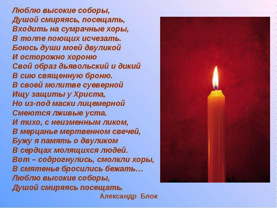 Люблю высокие соборы, Душой смиряясь, посещать, Входить на сумрачные хоры, В ...