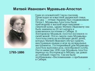 Один из основателей Союза спасения. Происходил из известной дворянской семьи....