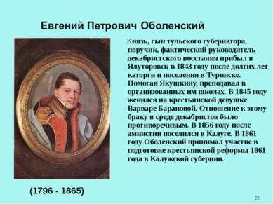 Князь, сын тульского губернатора, поручик, фактический руководитель декабрист...