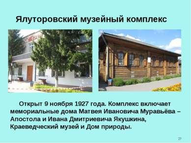 Ялуторовский музейный комплекс Открыт 9 ноября 1927 года. Комплекс включает м...