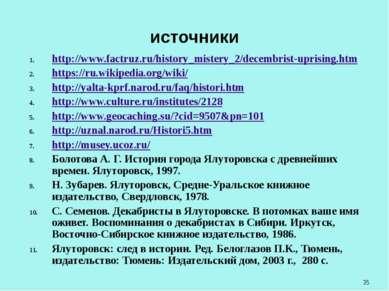 источники http://www.factruz.ru/history_mistery_2/decembrist-uprising.htm htt...