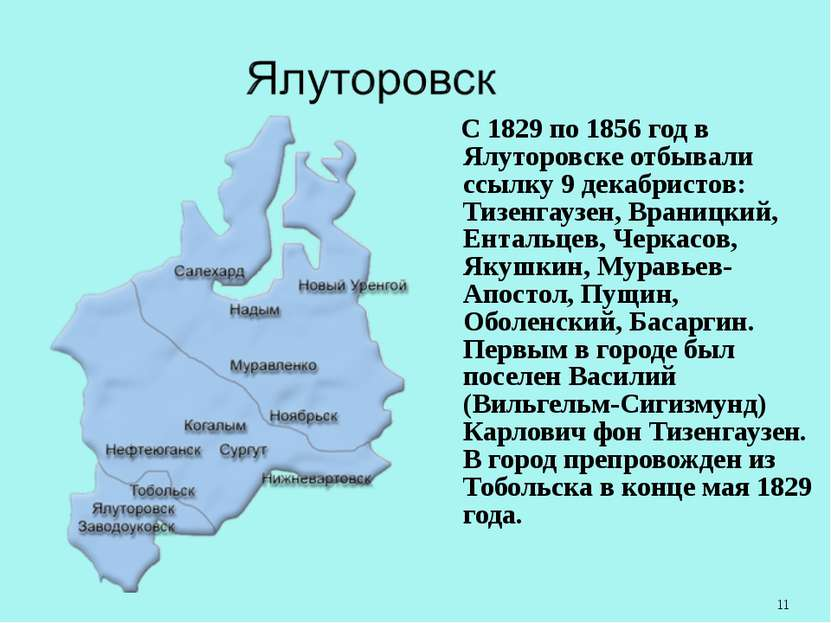 С 1829 по 1856 год в Ялуторовске отбывали ссылку 9 декабристов: Тизенгаузен, ...