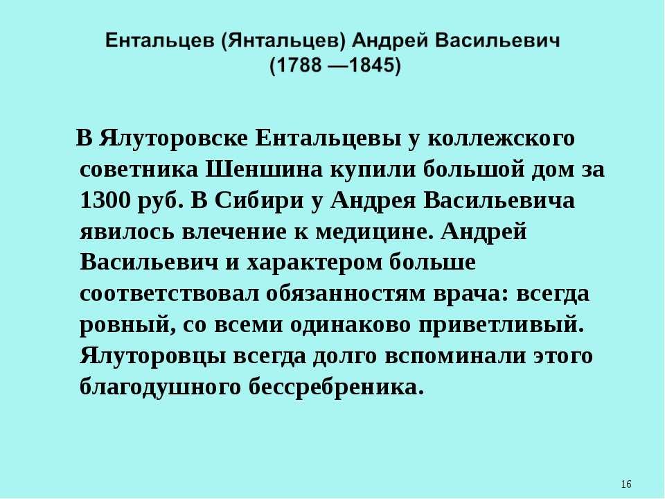 В Ялуторовске Ентальцевы у коллежского советника Шеншина купили большой дом з...