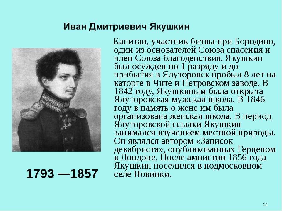 Капитан, участник битвы при Бородино, один из основателей Союза спасения и чл...