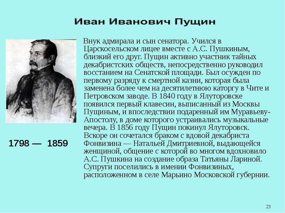 Внук адмирала и сын сенатора. Учился в Царскосельском лицее вместе с А.С. Пуш...