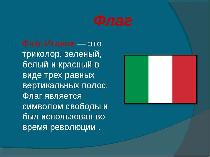 Флаг Флаг Италии— это триколор, зеленый, белый и красный в виде трех равных ...