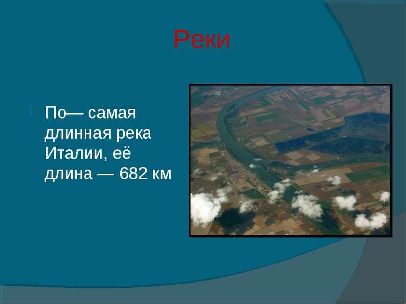 Реки По— самая длинная река Италии, её длина— 682км