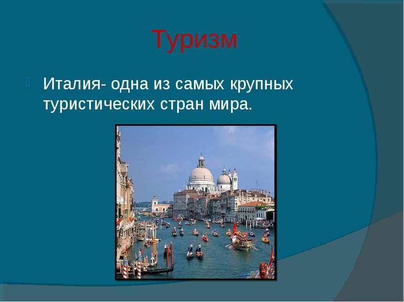 Туризм Италия- одна из самых крупных туристических стран мира.