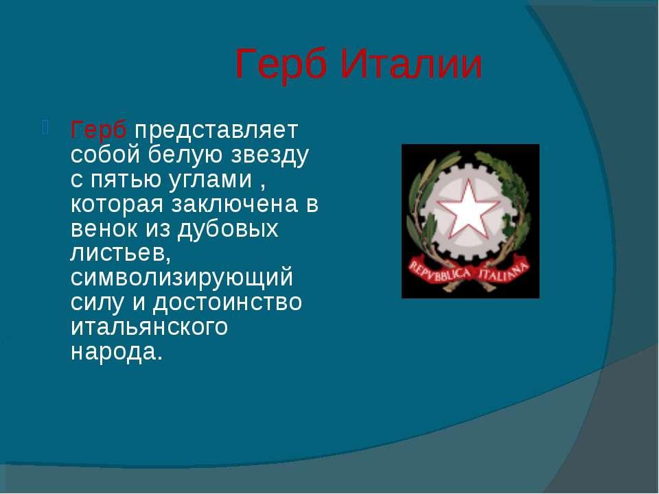 Герб Италии Герб представляет собой белую звезду с пятью углами, которая зак...