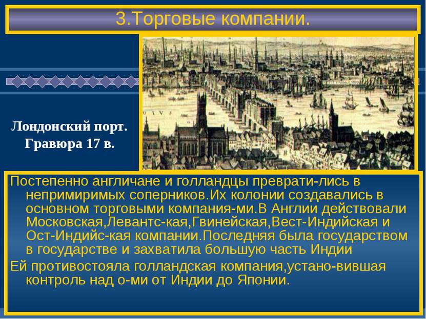 3.Торговые компании. Постепенно англичане и голландцы преврати-лись в неприми...